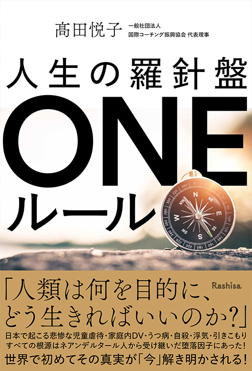 ONEルール 書籍表紙